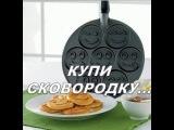 КУПИ СКОВОРОДКУ И КРЫШКУ НЕ ЗАБУДЬ.