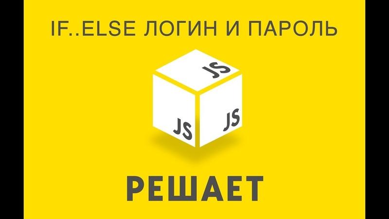 JavaScript Решает. 11 Решаем задачи про логин и пароль