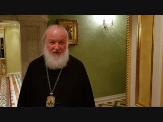 Патриарх Кирилл благодарит всех за поздравления!