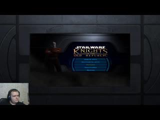 18+ Star Wars: Knights of the Old Republic ➤ Прохождение #1 ➤Начало!