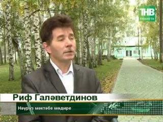 Нәүрүз авылы (Оренбург өлкәсе)