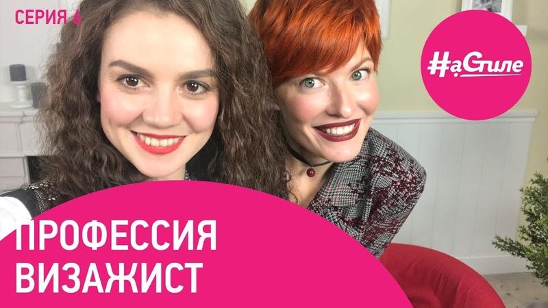 Профессия визажист - Юлия Шмигельская о вложениях, динамике спроса и профессиональной идентичности