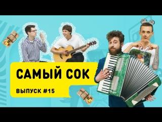 Шоу Самый сок # 15 | ToneTwins, Степан и Джери