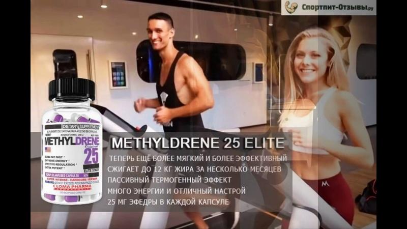 METILDRENE 25 Elite жиросжигатель   Отзывы, обзор и где купить