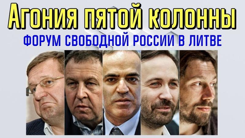 Мы видим агонию освобождение России уже началось экс элита собралась на Форум
