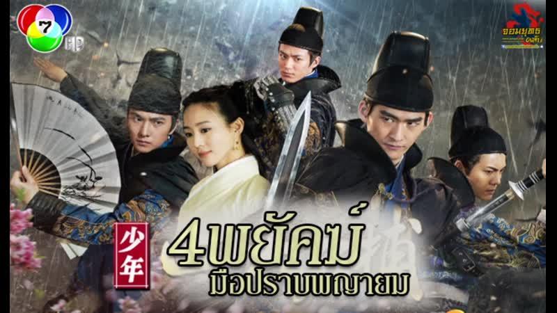 4 พยัคฆ์ มือปราบพญายม DVD พากย์ไทย ชุดที่ 07