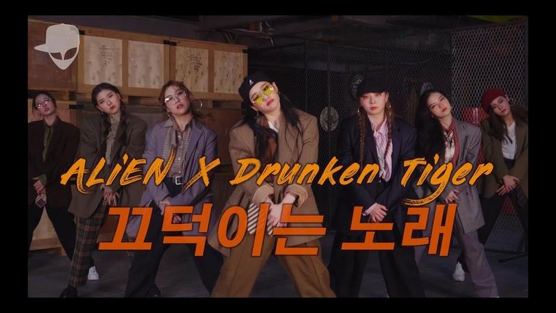 Drunken Tiger(드렁큰 타이거) - 끄덕이는 노래 | Euanflow Choreography | ALiEN X A.FLOW