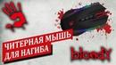 A4Tech Bloody J90 лучшая мышь для нагиба в любой игре*