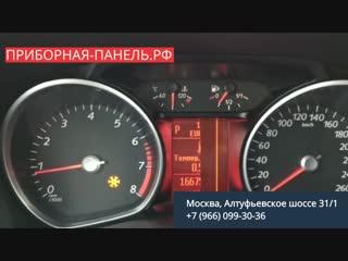 Неисправность дисплея на панели приборов Ford Mondeo 4