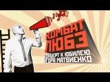 Любэ - Комбат. Концерт к юбилею Игоря Матвиенко 2015