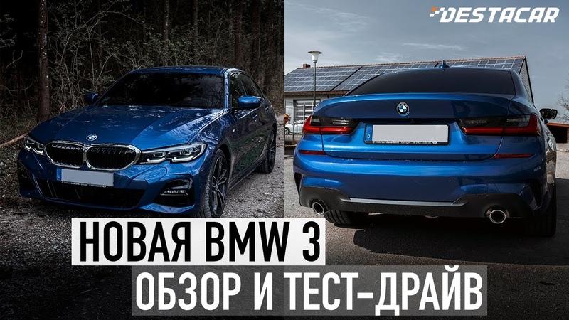 ОБЗОР BMW 3 SERIES 2019 (G20) Полностью обновленная трешка!