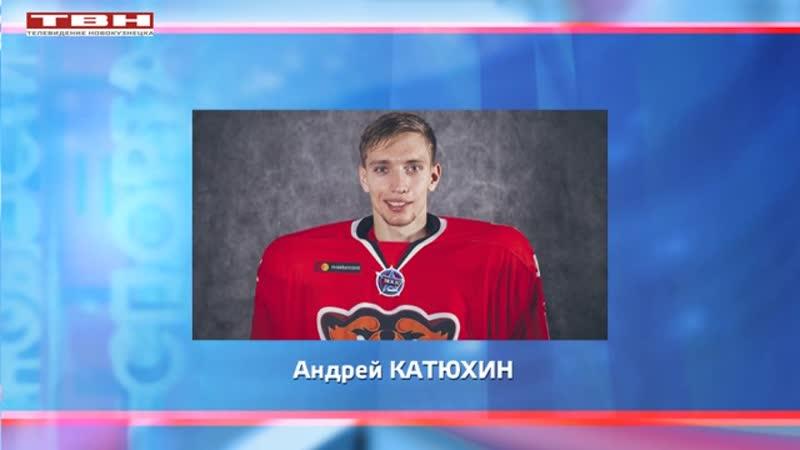 Андрей Катюхин в клубе «Россошь»