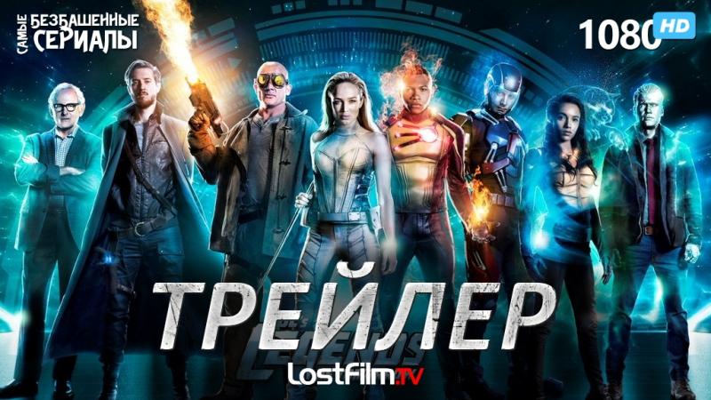 Легенды завтрашнего дня / DC Legends of Tomorrow (3 сезон) Трейлер (Lostfilm.TV) [HD 1080]