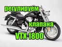 Honda VTX 1800 регулировка клапанных зазоров, VTX1800 valve clearance adjustment