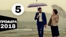 ПРЕМЬЕРА 2018! Ищейка 2 сезон 5 серия Русские детективы, новинки 2018