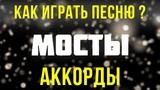 Как играть План Ломоносова песню Мосты