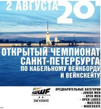Чемпионат Санкт-Петербурга по вейкборду
