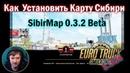 ETS2 1.33|Как установить карту Сибири SibirMap для Euro Truck Simulator 2