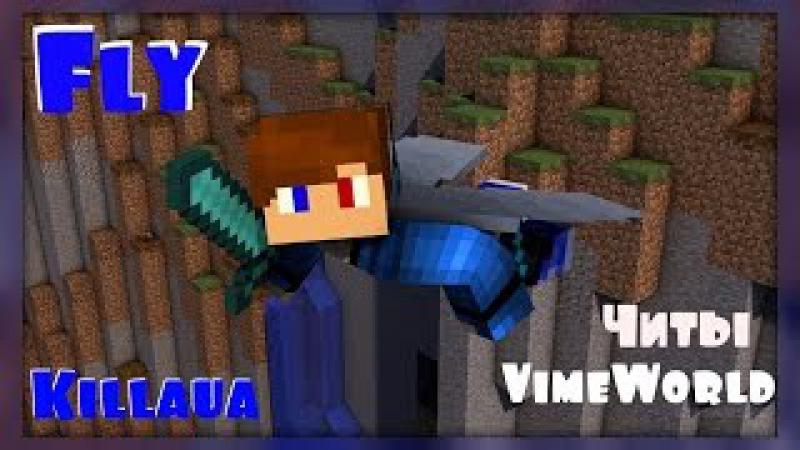 Killaura/FLY Читы на VimeWorld   Лучший чит для Sky Wars, Bed Wars, Survival Games