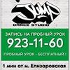СТУДИЯ ТАНЦА ★ JUMP ★ 1 мин от м. Елизаровская