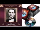 Великие исполнители России- Пётр ЛЕЩЕНКО Deluxe Version CD2