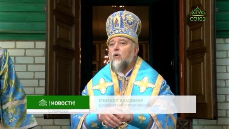 Епископ Клинцовский и Трубчевский Владимир совершил литургию в храме села Горчаки url