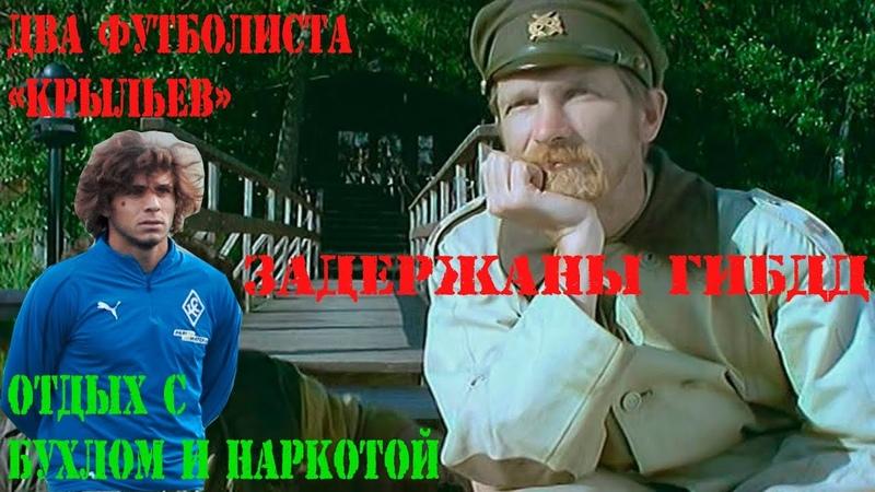 Футболисты «Крыльев» пойманы ГИБДД!! Тигиев под наркотой, Башкиров – пьяный!