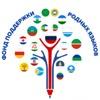 «Язык предков» - Фонд поддержки родных языков