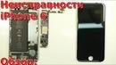 Часть 1 Топ неисправности iPhone 6 видео обзор основных поломок айфона 6 ремонт своими руками