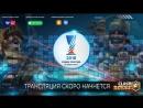 Clash Royale | Кубок России по киберспорту 2018 | Онлайн-отборочные 3