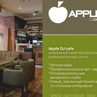 Логотип Apple DJ Cafe
