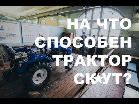 Тест и обзор тракторов СКАУТ   Т-15   Т-18   Т-25