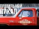 Мечта поэта Dodge Li'l Red Express ЧУДОТЕХНИКИ №40