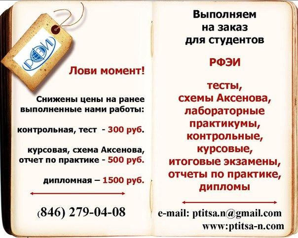 6 сен 2011 РФЭИ контрольные