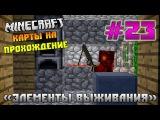 MineCraft Прохождение карт: #23 (ЭЛЕМЕНТЫ ВЫЖИВАНИЯ)