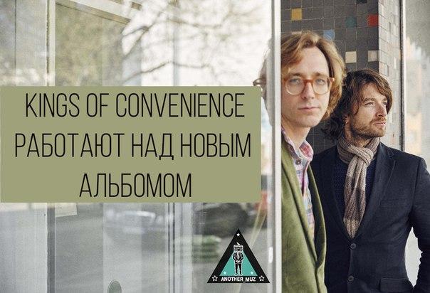 Kings of Convenience сообщили, что они готовят новый материал!