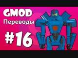 [Muxakep Михакер] Garry's Mod Смешные моменты (перевод) #16 - Роботы, Ламантин, Назад в будущее (Gmod)