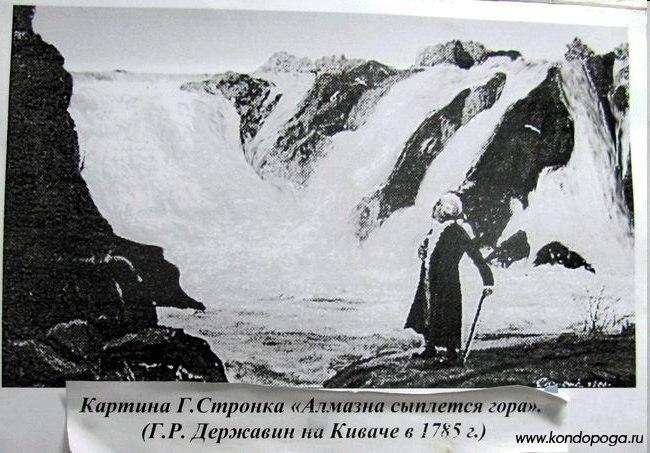 Кивач: Пусть вновь алмазна сыплется гора. Фото © kondopoga.ru