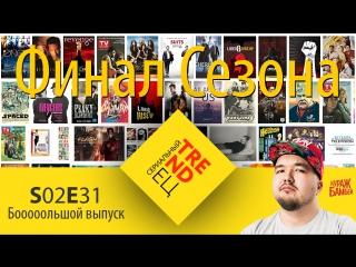 Сериальный TRENDец S02E31: Финал сериального сезона 2017-2018 (Кураж-Бамбей)