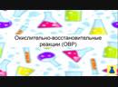Окислительно-восстановительные реакции. Химия 8 класс