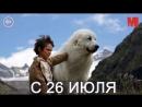 Дублированный трейлер фильма Белль и Себастьян Приключения продолжаются