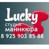Lucky - студия маникюра на Тимирязевской