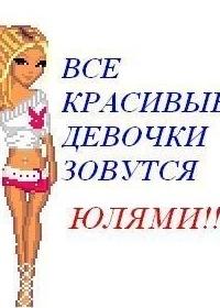 Юлия Острикова, 7 декабря , Северодвинск, id21877114