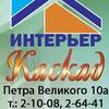 """""""ИНТЕРЬЕР """" (ОКНА,ДВЕРИ,КУХНИ) 2-10-08"""