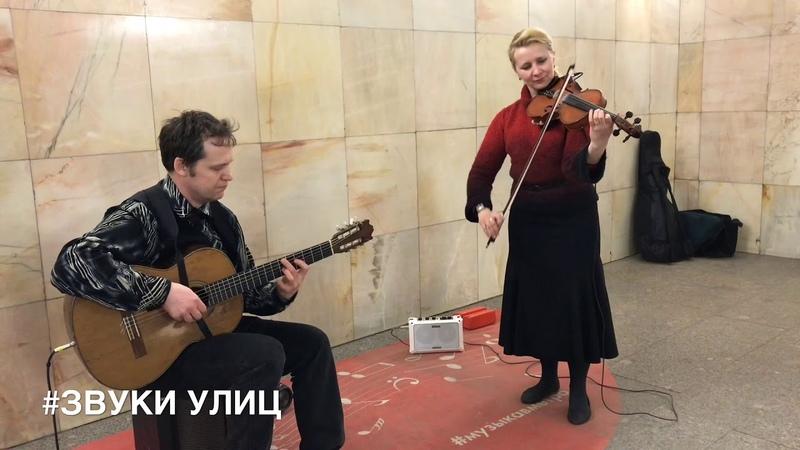 Музыка в Метро Дуэт скрипка и акустическая гитара, Звуки Улиц 74
