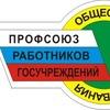 МОЛОДЕЖЬ ПРОФСОЮЗА КУБАНИ (ПРГУ)