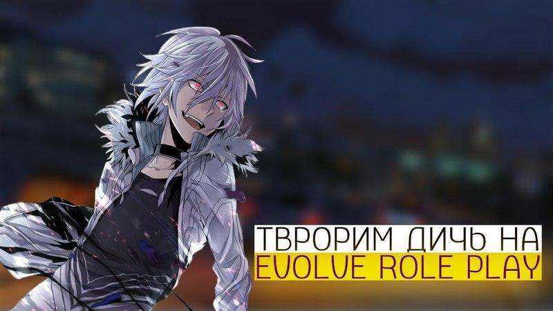 Evolve-Rp.Ru №1 || 3 - Фиг пойми что делаем и учим столицы стран мира