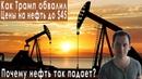 Падение цен на нефть цены на бензин причины обвала прогноз курса доллара евро рубля на январь 2019