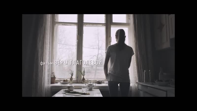 Не чужие (2018) - трейлер. В Доме кино с 15 ноября