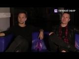 Эксклюзивное интервью с группой «The Rasmus». Прямая трансляция